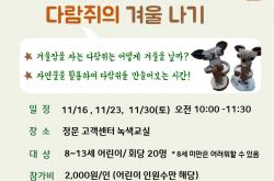 [서울][어린이대공원] 다람쥐의 겨울나기