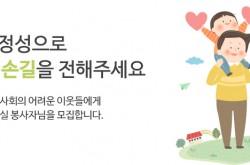 [서울][중곡종합사회복지관] 자원봉사 활동