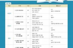 [서울][청소년금융교육협회] 1사1교 금융교육 프로그램