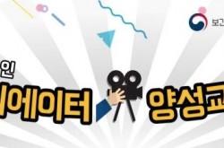[서울][해냄복지회] 2019 중증장애인 크리에이터 양성과정교육