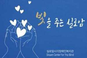 [서울] [실로암시각장애인복지관] 2019년 제2차 제과·제빵사 직업체험 참가자 모집