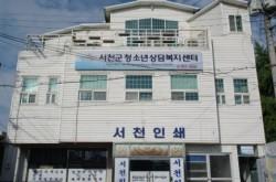 서천군청소년상담복지센터