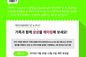 안녕_마이크로비트_본문내용(수정)
