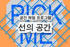 웹배너SUB_선의공간