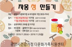 [전남][광양시다문화가족지원센터] 자몽청 만들기