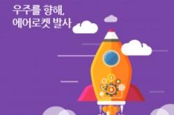 [제주][제주항공우주박물관] 교육프로그램 - 우주를 향해, 에어로켓 발사