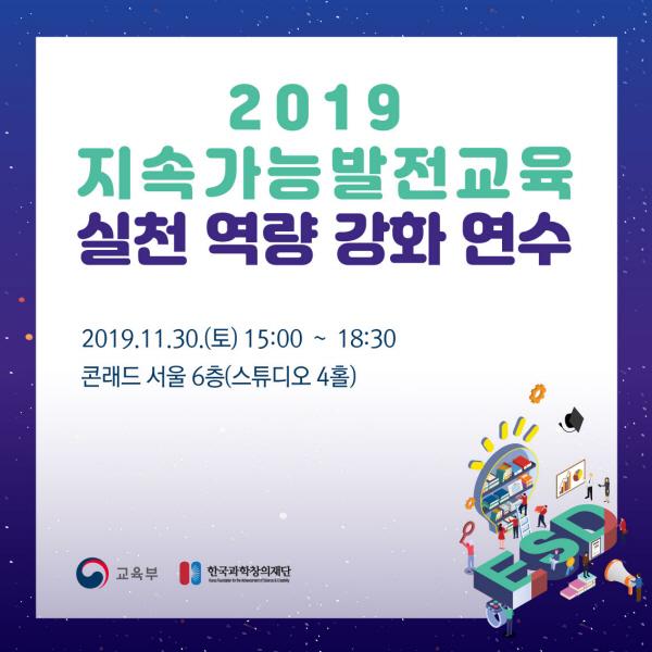 지속가능발전교육_카드뉴스1