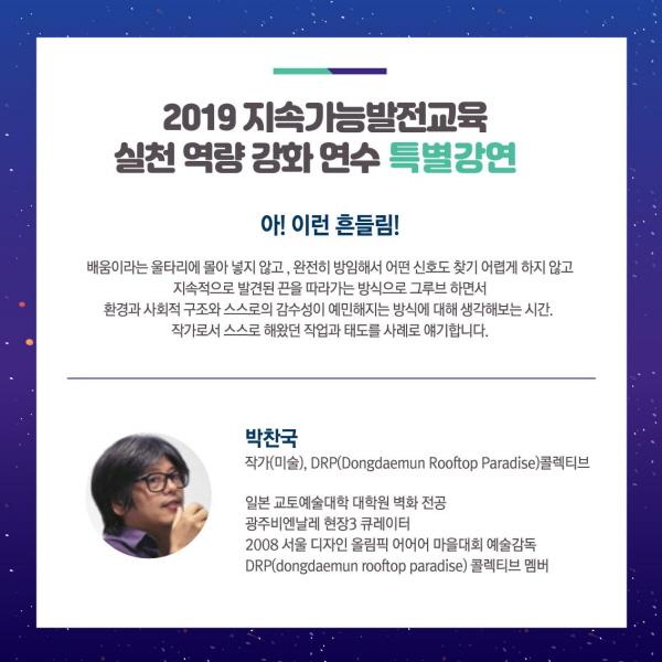 지속가능발전교육_카드뉴스2