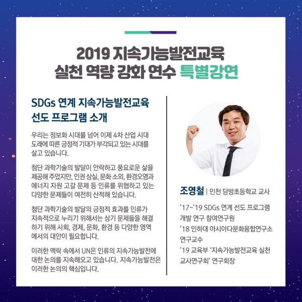 지속가능발전교육_카드뉴스3