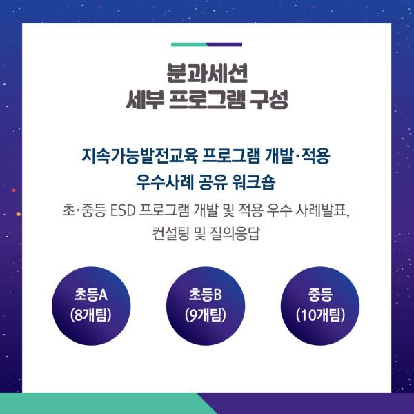 지속가능발전교육_카드뉴스4