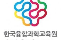 한국융합과학교육원