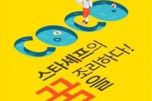 한국조리사관직업전문학교