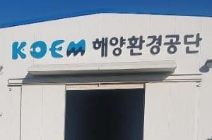 해양환경공단 인천지사
