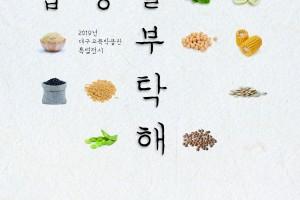 191008_대구교육박물관 토종씨앗, 밥상을 부탁해 포스터