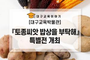 191022_대구교육청_썸_대구교육박물관-전시