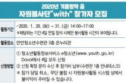 [경기][만안청소년수련관] 2020년 겨울방학 중 자원봉사단 with 참가자 모집