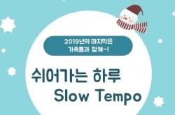 [경기][수원청소년문화센터] 쉬어가는 하루 Slow Tempo