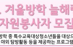 [경기][장안청소년문화의집] 겨울방학 자원봉사자 모집