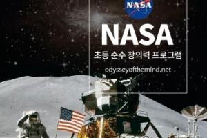 [경기][(주)코친] NASA창의력프로그램(Odyssey of the Mind)