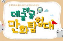 [경기][한국만화박물관] '데굴데굴 만화탐험대' 상설전시연계 가족프로그램