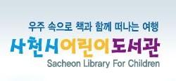 [경남][사천시어린이도서관] 2020년 겨울 독서교실 참가자 모집