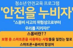 [경남][진해청소년전당] 청소년 안전교육프로그램 '안전을 누비자'
