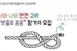 [광구][광산구청소년수련관] 너와나의 안전고리 밧줄로 꽁꽁 참가자 모집