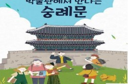 박물관에서 만나는 숭례문