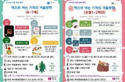 [서울][강서도서관] 겨울방학특강 책으로 여는 기적의 겨울방학 운영