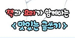 [서울][신월청소년문화센터] 방학특강 맛있는 글쓰기