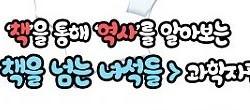 [서울][신월청소년문화센터] 방학특강 책을 넘는 녀석들