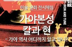 [서울][아이엠뮤지엄] 19년 겨울방학 미술·문화 전시체험_가야본성 칼과 현_가야 역사 어디까지 알고 있니