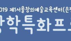 [서울][제1창의예술교육센터] 겨울방학 특화 프로그램