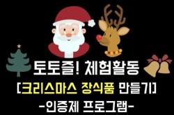 [울산][북구청소년문화의집] 토토즐! 창의체험활동 (크리스마스 장식품 만들기)