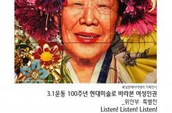 위안부특별전_포스터(이미지)