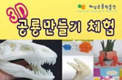[전남][해남공룡박물관] 3D 공룡 만들기 체험