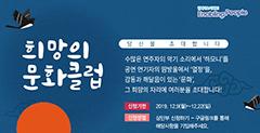 191002 한국사회복지협의회_희망의문화클럽(655x220