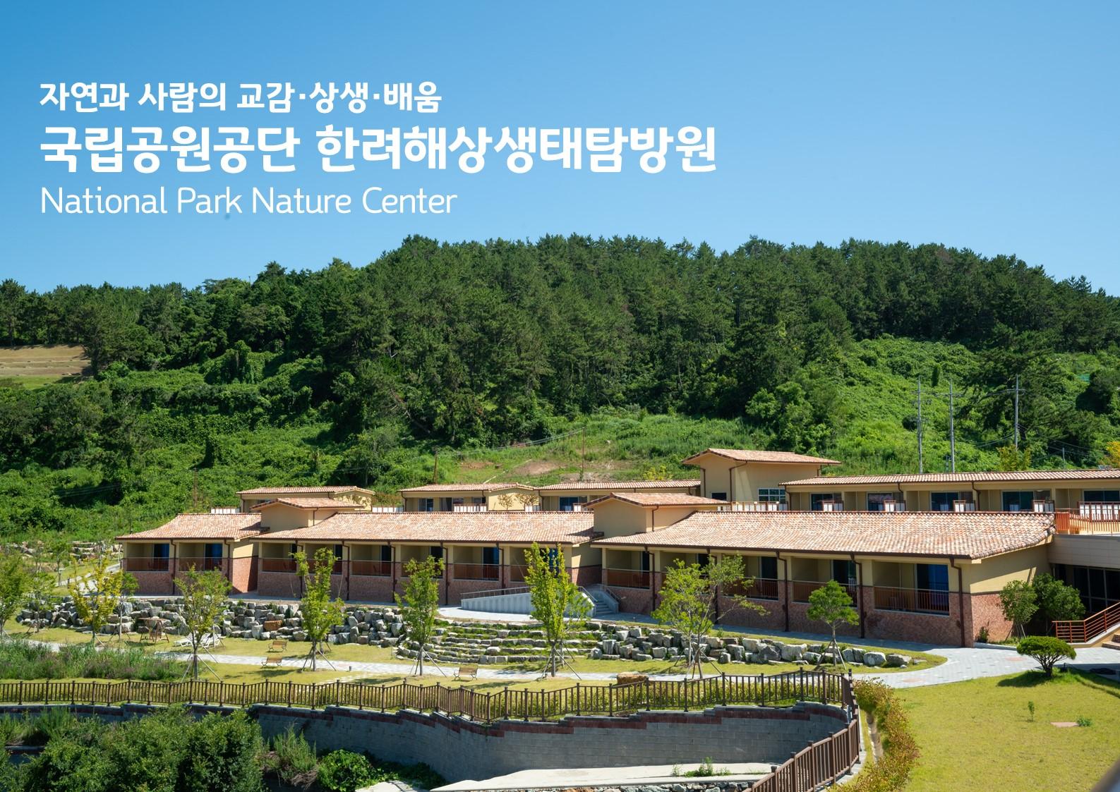 국립공원공단 한려해상생태탐방원