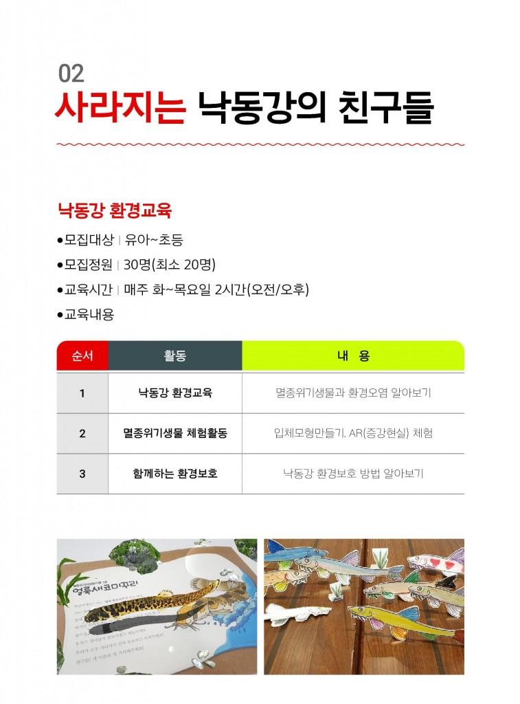 [디아크] 환경교육프로그램_2