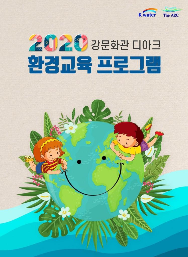 [디아크] 2020 환경교육 프로그램
