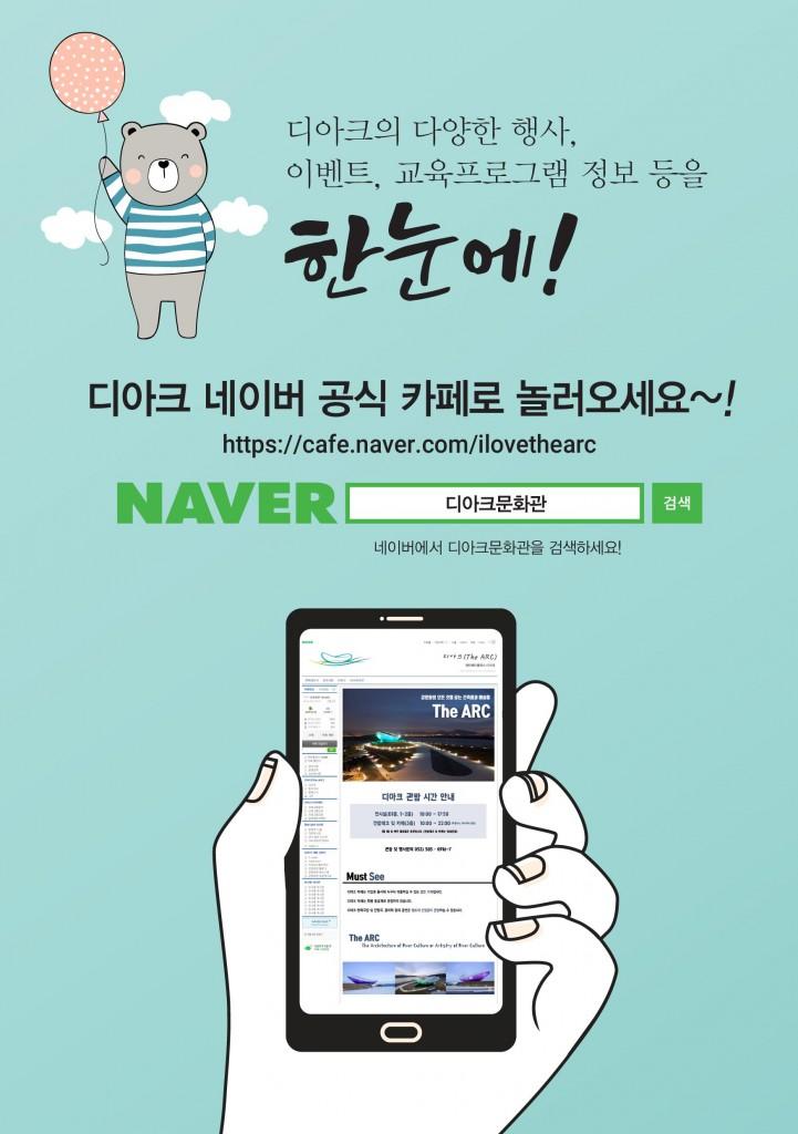 디아크 네이버 공식 카페 소개