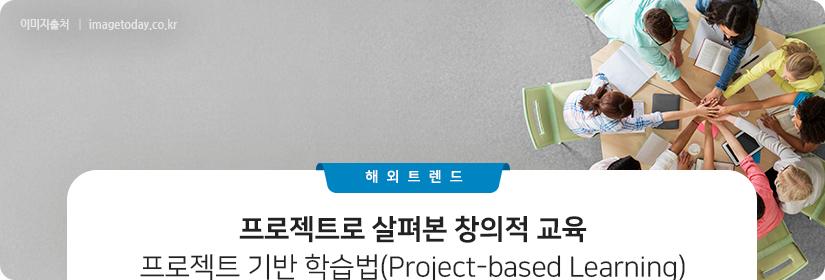 헤더_프로젝트로-살펴본-창의적-교육_0120