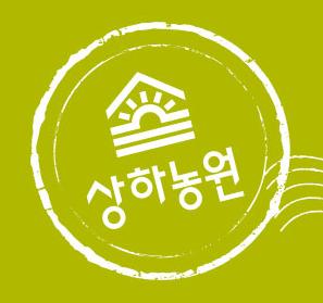 상하농원 (체험/견학/식음/동물/숙박)