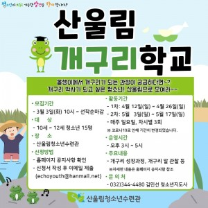 개구리학교 포스터(기간변경)