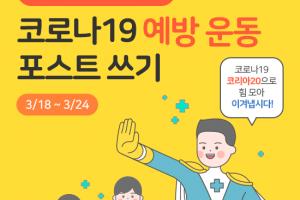 sns홍보용_코로나예방이벤트