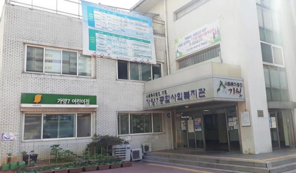 강서구립 가양7종합사회복지관