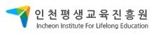 인천평생교육진흥원