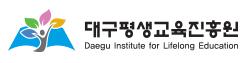대구평생교육진흥원 (대구평생학습포털 '학습통')
