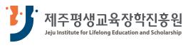 제주평생교육장학진흥원