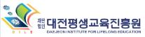 대전평생교육진흥원